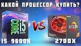 видео 8 мин. 12 сек. i5 9600k  vs Ryzen 2700x - Какой процессор купить за 20к? раздел: Технологии, наука добавлено: вчера 15 декабря 2018
