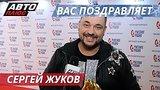 видео 31 сек. Сергей Жуков | Новогоднее поздравление раздел: Авто, мото добавлено: 16 декабря 2018