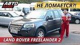 видео 12 мин. 41 сек. Либо в сервис, либо из сервиса Land Rover Freelander 2   Подержанные автомобили раздел: Авто, мото добавлено: 19 декабря 2018