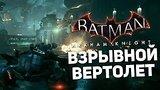 видео 22 мин. 10 сек. Прохождение Batman: Arkham Knight #3 - Взрывной Вертолет раздел: Игры добавлено: 18 июля 2015