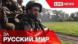 видео 6 мин. 9 сек. Мусульмане за «Русский мир» раздел: Новости, политика добавлено: 18 июля 2015