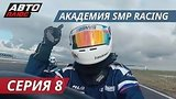 видео 26 мин. 2 сек. Реалити-шоу Академия SMP Racing | Серия 8 раздел: Авто, мото добавлено: 22 декабря 2018
