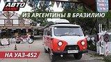видео  УАЗ на дорогах Аргентины и Бразилии | На буханке вокруг света раздел: Авто, мото добавлено: 23 декабря 2018