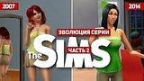 видео 15 мин. 19 сек. Эволюция серии игр The Sims #2 (2007 - 2014) раздел: Игры добавлено: 25 декабря 2018