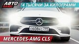 видео 14 мин. 49 сек. Из комфорта в спорт одной кнопкой. Mercedes-AMG CLS 53 | Наши тесты раздел: Авто, мото добавлено: 25 декабря 2018