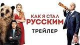 видео 1 мин. 59 сек. Как я стал русским - Официальный трейлер (HD) раздел: Кино, ТВ, телешоу добавлено: 26 декабря 2018