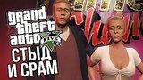 видео  Прохождение GTA V #12 - Стыд и Срам раздел: Игры добавлено: 18 июля 2015