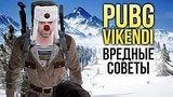 видео 6 мин. 22 сек. PUBG - Вредные советы раздел: Игры добавлено: 27 декабря 2018