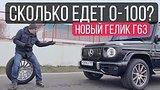 видео 20 мин. 27 сек. Кирпич мутировал в спорткар. Тест-драйв нового Mercedes-AMG G 63 раздел: Авто, мото добавлено: 27 декабря 2018
