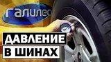 видео 4 мин. 53 сек. Галилео | Давление в шинах ? [Tyre pressure] раздел: Технологии, наука добавлено: 28 декабря 2018