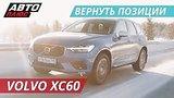 видео 14 мин. 49 сек. Мог бы стать самым драйверским кроссовером. Volvo XC60   Наши тесты раздел: Авто, мото добавлено: 28 декабря 2018