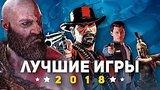 видео 19 мин. 32 сек. 10 лучших игр 2018 года раздел: Игры добавлено: 29 декабря 2018