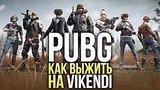 видео 6 мин. 20 сек. PUBG - как выжить на VIKENDI раздел: Игры добавлено: 29 декабря 2018