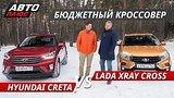 видео 25 мин. 51 сек. Стоит ли переплачивать пол миллиона? Hyundai Creta VS Lada Xray Cross   Выбор есть раздел: Авто, мото добавлено: 29 декабря 2018