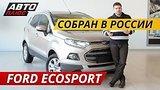 видео 12 мин. 34 сек. Проблемные моменты Ford EcoSport   Подержанные автомобили раздел: Авто, мото добавлено: 30 декабря 2018