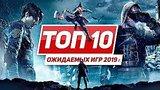 видео 16 мин. 43 сек. ТОП 10 ожидаемых игр 2019 года раздел: Игры добавлено: 1 января 2019