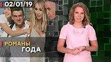 видео 3 мин. 20 сек. Романы 2018 года раздел: Новости, политика добавлено: 3 января 2019