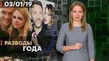видео 3 мин. 23 сек. Разводы 2018 года раздел: Новости, политика добавлено: 3 января 2019