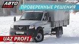 видео 14 мин. 48 сек. УАЗ Профи меняет расстановку сил на рынке | Наши тесты раздел: Авто, мото добавлено: 4 января 2019