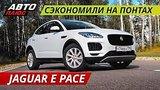 видео 25 мин. 48 сек. Самый доступный кроссовер Jaguar E Pace | Grand тест раздел: Авто, мото добавлено: 6 января 2019