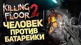 видео 27 мин. 52 сек. Поиграем в Killing Floor 2 #2 - Человек Против Батарейки раздел: Игры добавлено: 18 июля 2015