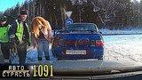 видео 11 мин. 15 сек. АвтоСтрасть - Новая сборка видео с видеорегистратора от канала Авто Страсть. Видео №1091 Январь 2019 раздел: Аварии, катастрофы, драки добавлено: 9 января 2019