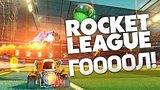 видео 25 мин. 57 сек. Играем в Rocket League - ГООООЛ! раздел: Игры добавлено: 18 июля 2015