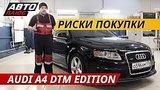 видео 12 мин. 38 сек. Когда расходы на ремонт непропорциональны цене. Audi A4 DTM Edition | Подержанные автомобили раздел: Авто, мото добавлено: 10 января 2019
