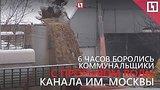 видео 54 сек. Потоп на Волоколамке раздел: Новости, политика добавлено: 11 января 2019