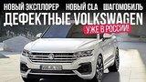 видео 10 мин. 36 сек. Новый Mercedes-Benz CLA, Ford Explorer, отзыв VW и... // Микроновости Янв 2019 раздел: Авто, мото добавлено: 12 января 2019