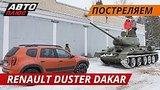 видео 14 мин. 25 сек. Танки, игры и Renault Duster Dakar | Своими глазами раздел: Авто, мото добавлено: 12 января 2019