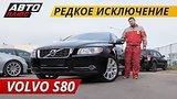 видео 12 мин. 28 сек. Простой и надежный Volvo S80 | Подержанные автомобили раздел: Авто, мото добавлено: 13 января 2019