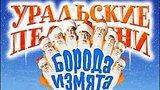 видео 143 мин. 47 сек. Борода измята - Уральские Пельмени (полный выпуск) ? Старый Новый год раздел: Юмор, развлечения добавлено: 14 января 2019
