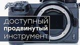 видео 5 мин. 54 сек. Отличный баланс! Обзор полнокадровой беззеркалки Nikon Z6 раздел: Технологии, наука добавлено: 15 января 2019