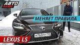 видео 6 мин. 37 сек. В новом Lexus LS 500 нужно ездить за рулем | Наши тесты плюс раздел: Авто, мото добавлено: 15 января 2019