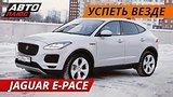 видео 12 мин. 53 сек. Новый Jaguar E-Pace. Лучше BMW и Audi? | Своими глазами раздел: Авто, мото добавлено: 16 января 2019