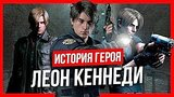 видео 13 мин. 28 сек. История героя: Леон Кеннеди (Resident Evil) раздел: Игры добавлено: 17 января 2019