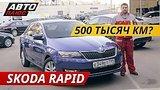 видео 12 мин. 31 сек. Стоит ли рассматривать покупку Skoda Rapid? | Подержанные автомобили раздел: Авто, мото добавлено: 17 января 2019