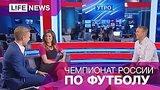 видео 7 мин. 13 сек. Первый матч пройдет на московском стадионе