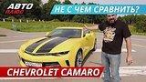 видео 13 мин. 27 сек. Ничего общего с классикой. Chevrolet Camaro | Наши тесты раздел: Авто, мото добавлено: 23 января 2019