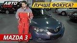 видео 12 мин. 28 сек. Стоит ли покупать Mazda 3? | Подержанные автомобили раздел: Авто, мото добавлено: 24 января 2019