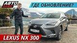 видео 6 мин. 30 сек. Как изменился Lexus NX 300 | Наши тесты плюс раздел: Авто, мото добавлено: 25 января 2019