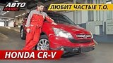 видео 12 мин. 37 сек. Высокая цена равно надежность? Honda CR-V | Подержанные автомобили раздел: Авто, мото добавлено: 27 января 2019