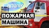 видео  Галилео | Пожарная машина ? [Fire truck] раздел: Технологии, наука добавлено: 27 января 2019