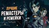 видео 17 мин. 2 сек. Resident Evil 2 и ещё 8 лучших ремейков игр раздел: Игры добавлено: 28 января 2019