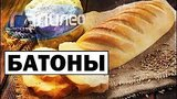 видео 5 мин. 26 сек. Галилео | Батоны ? [Loafs] раздел: Технологии, наука добавлено: 3 февраля 2019