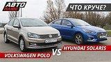 видео 25 мин. 22 сек. Выбираем бюджетный седан. Volkswagen Polo VS Hyundai Solaris | Выбор есть! раздел: Авто, мото добавлено: 4 февраля 2019