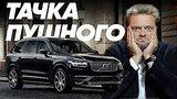видео  Александр Пушной и его Volvo XC90/Большой Тест Драйв Stars/ раздел: Авто, мото добавлено: 5 февраля 2019