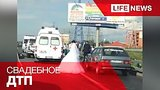 видео 34 сек. Свадебный кортеж попал в ДТП на юге Москвы раздел: Новости, политика добавлено: 19 июля 2015