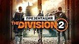 видео  Геймплей и подробности The Division 2 раздел: Игры добавлено: 5 февраля 2019